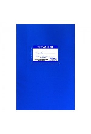 NOTEBOOK BLUE M.F 50 SHEETS 17X25