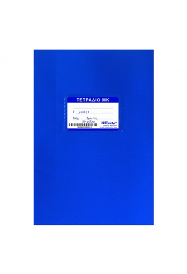 BLUE NOTEBOOK NUMERICAL 50 SHEETS 17Χ25