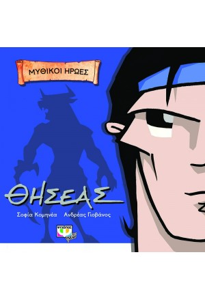 MYTHOLOGY IN COMICS - THESEUS