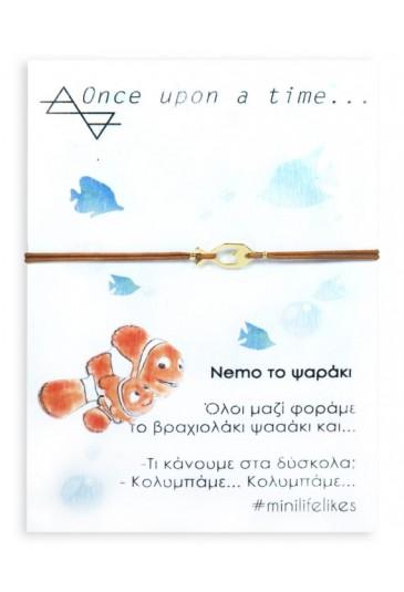 ΝΕΜΟ BRACELET