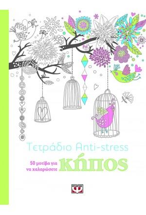 ΤΕΤΡΑΔΙΟ ANTI-STRESS: ΚΗΠΟΣ