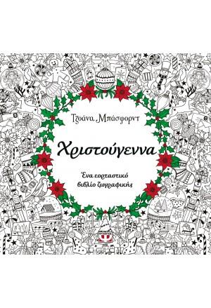 JOHANNA'S CHRISTMAS - A FESTIVE COLORING BOOK