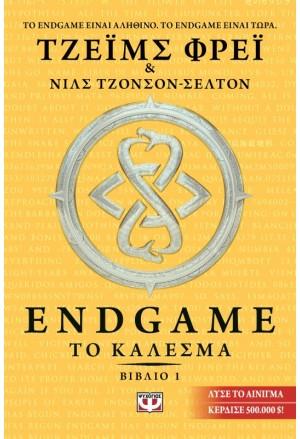 ENDGAME 1: ΤΟ ΚΑΛΕΣΜΑ