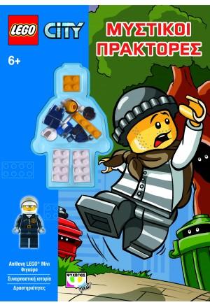 LEGO CITY: ΜΥΣΤΙΚΟΙ ΠΡΑΚΤΟΡΕΣ