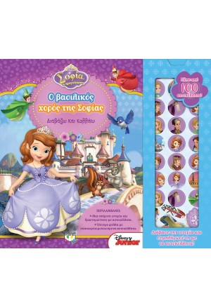 SOFIA: STORYBOOK WITH STICKERS