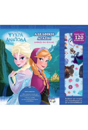 FROZEN: STORYBOOK WITH STICKERS