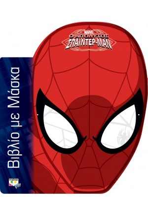 MARVEL - SPIDER-MAN COLORIAGE MASK