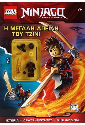 LEGO NINJAGO: Η ΜΕΓΑΛΗ ΑΠΕΙΛΗ ΤΟΥ ΤΖΙΝΙ