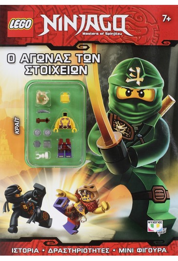 NINJAGO: TOURNAMENT OF ELEMENTS